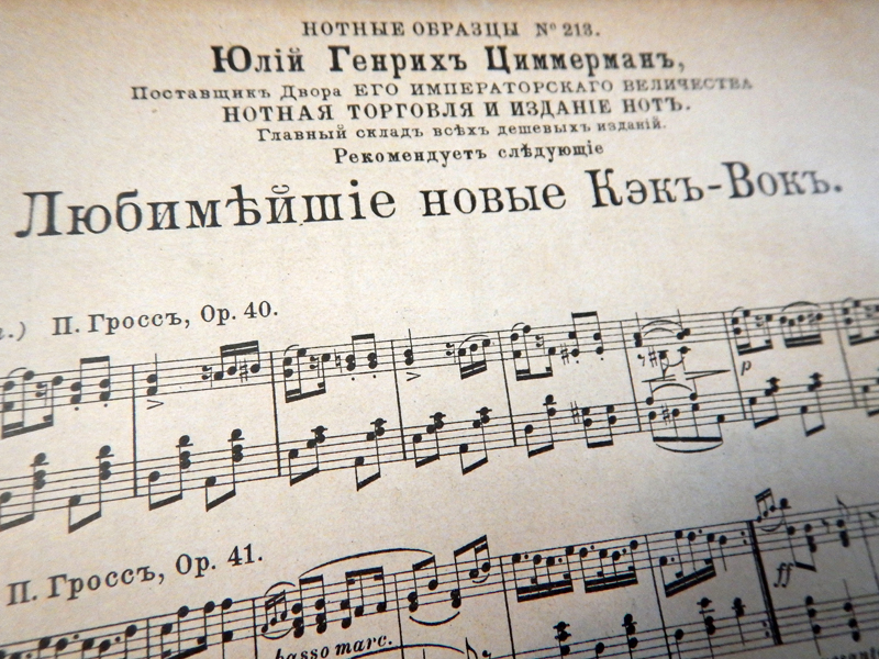 Реклама сезона 1902—1903 гг. новых пьес в стиле кекуок (рэгтайм)