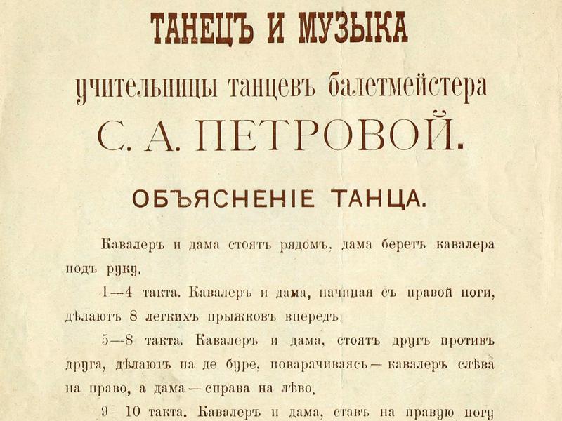 Кекуок (танец-рэгтайм) балетмейстера С. А. Петровой