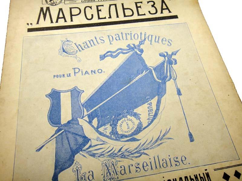 Марсельеза, обложка
