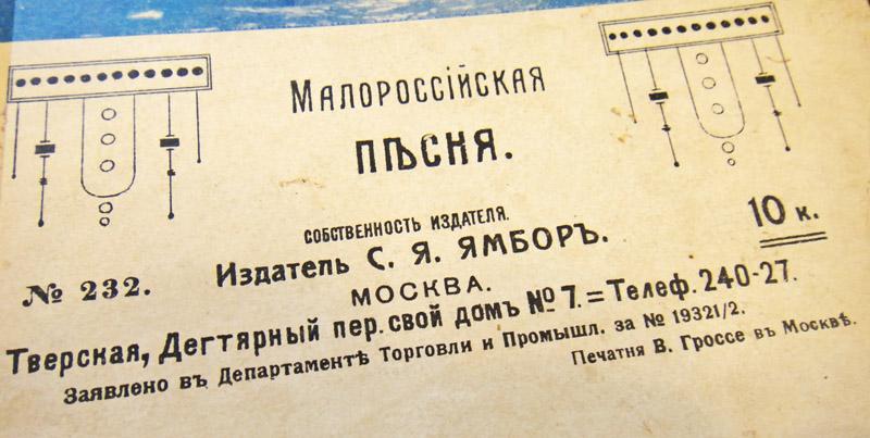 Нотный издатель С. Я. Ямбор в Москве