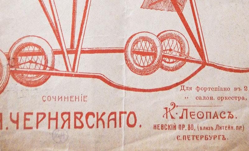К. Леопас, нотный издатель в Санкт-Петербурге