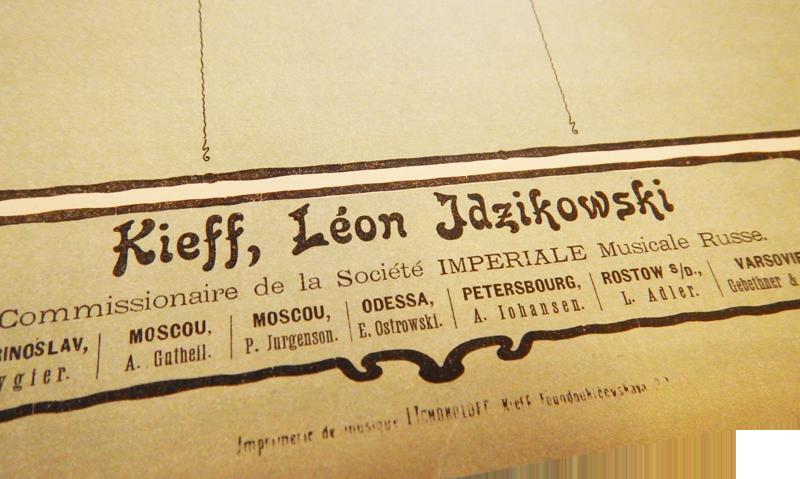 Киев, Леон Идзиковский, комиссионер Императорского русского музыкального общества