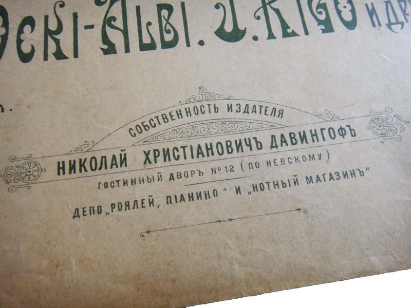 Давингоф, модный нотный издатель в Гостином дворе № 12