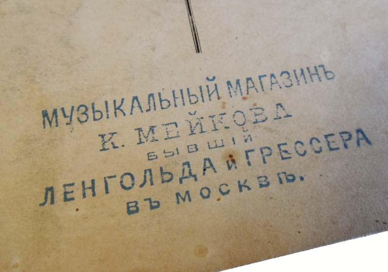 Штамп нотного магазина Мейкова в Москве