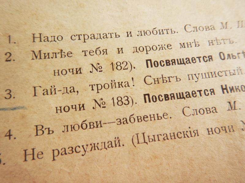 Фрагмент списка выпущенных нот