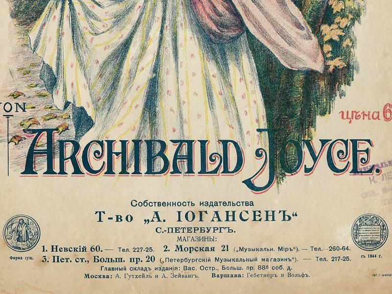 Нотные магазины Иогансена в Санкт-Петербурге