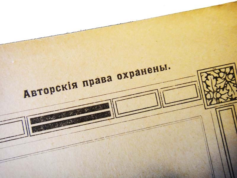 Указание на охрану авторских прав