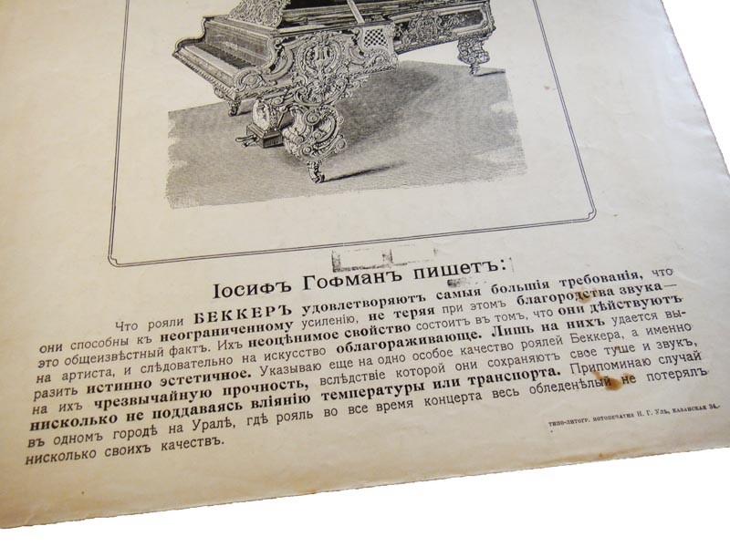 Иосиф Гофман о роялях Беккер
