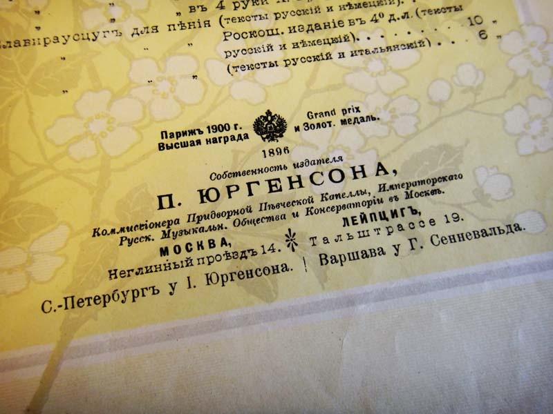 П. Юргенсон, нотный издатель в Москве