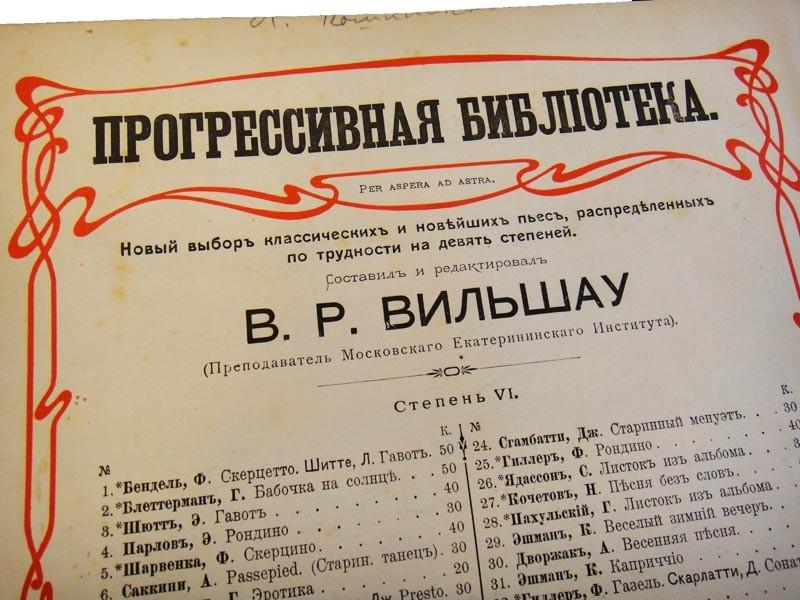 Прогрессивная библиотека под редакцией Владимира Вильшау