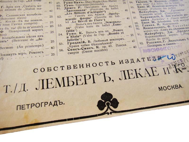 Нотные издатели Лемберг, Лекае и Ко. в Петрограде