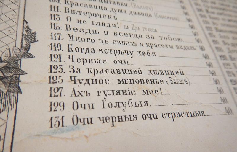 Фрагмент списка выпусков серии «Любимые песни московских цыган»