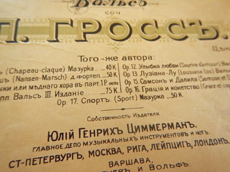 Циммерман, нотный издатель в Санкт-Петербурге