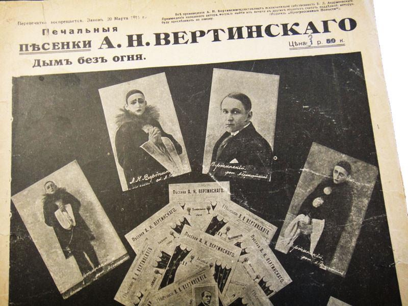 Печальные песенки Вертинского, обложка