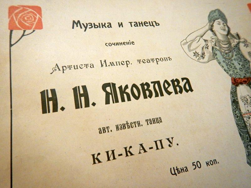 Сочинение Артиста Императорских театров Н. Яковлева