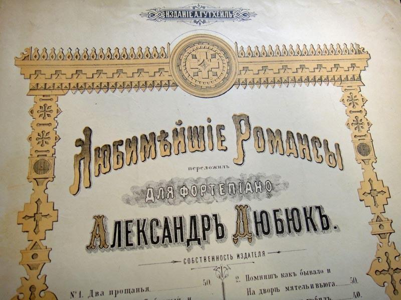 Любимейшие романсы, переложил Александр Дюбюк