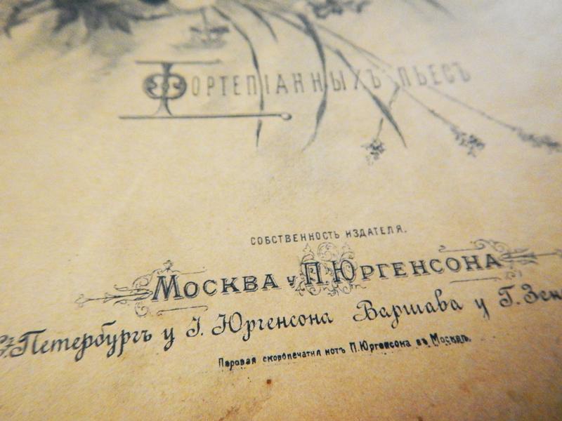 Москва, издатель П. Юргенсон