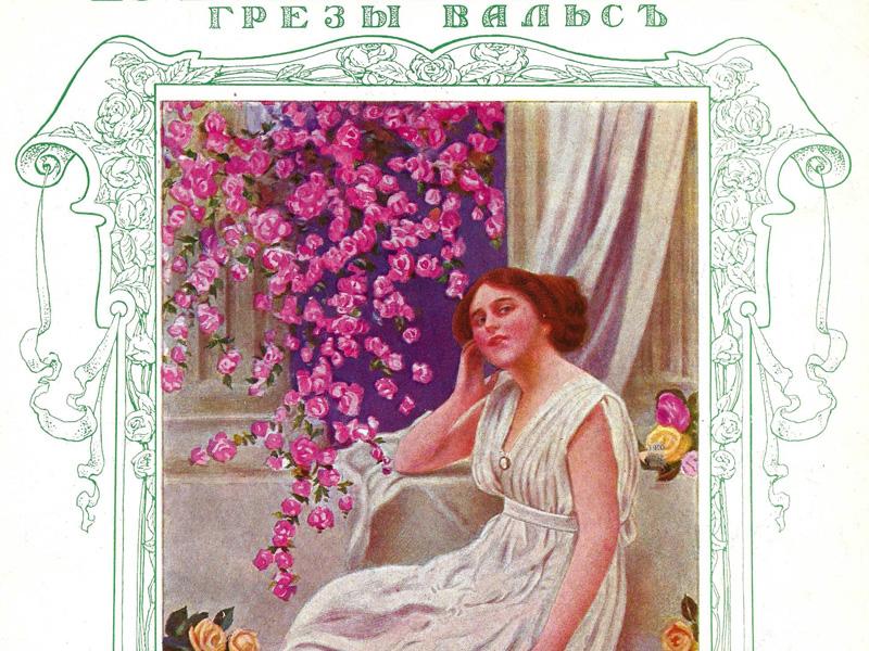 Задумчивая девушка среди цветов (вальс «Грёзы»)