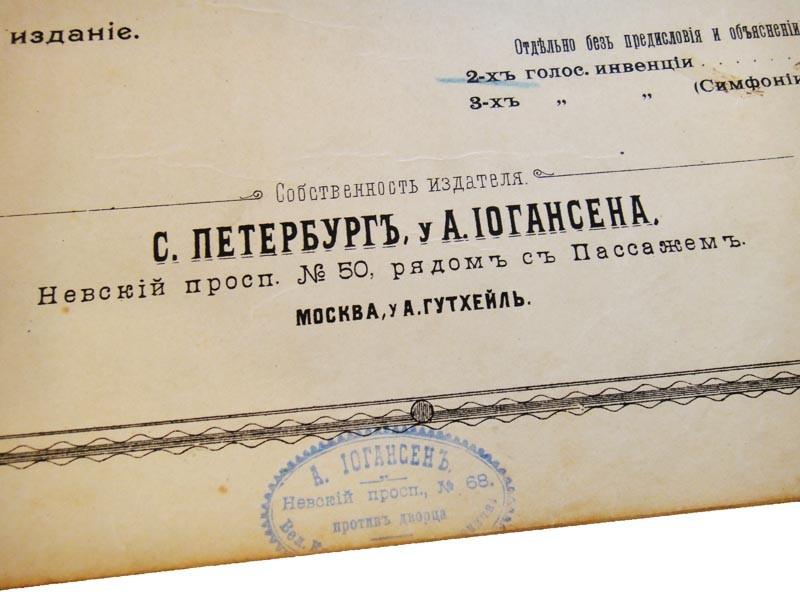 Нотный издатель Иогансен в Санкт-Петербурге