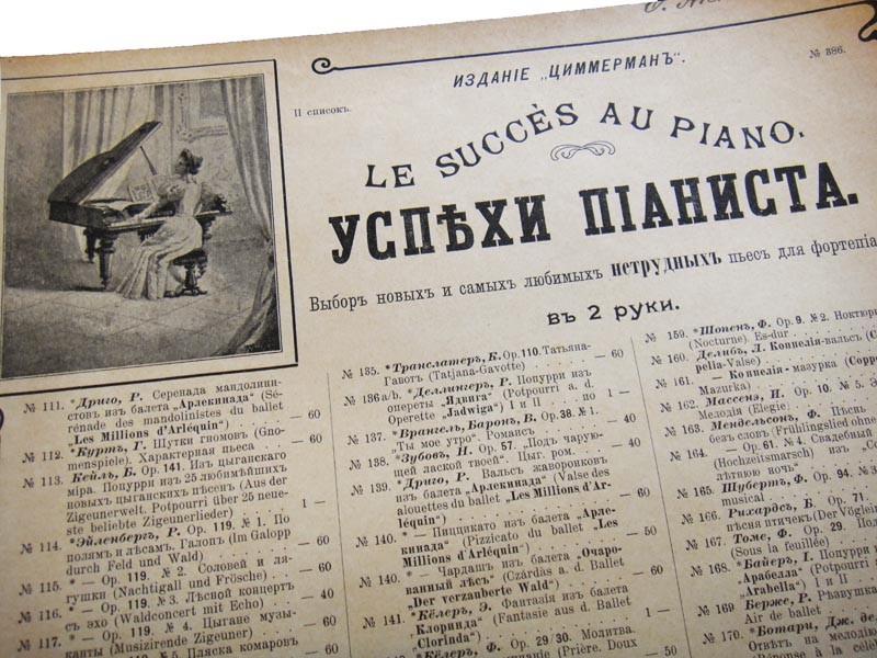 Вальс Джульетты в серии нот Успехи пианиста
