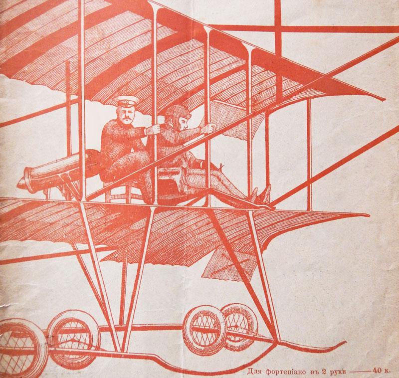 Аэроплан «Россия-А» с пилотом и пассажиром, рисунок на нотной обложке