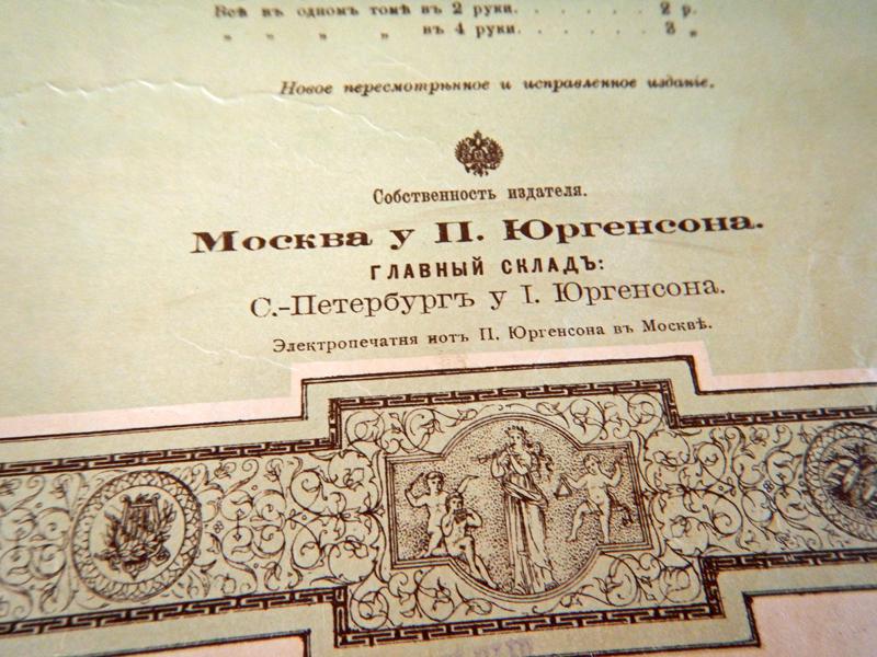 Москва, П. Юргенсон