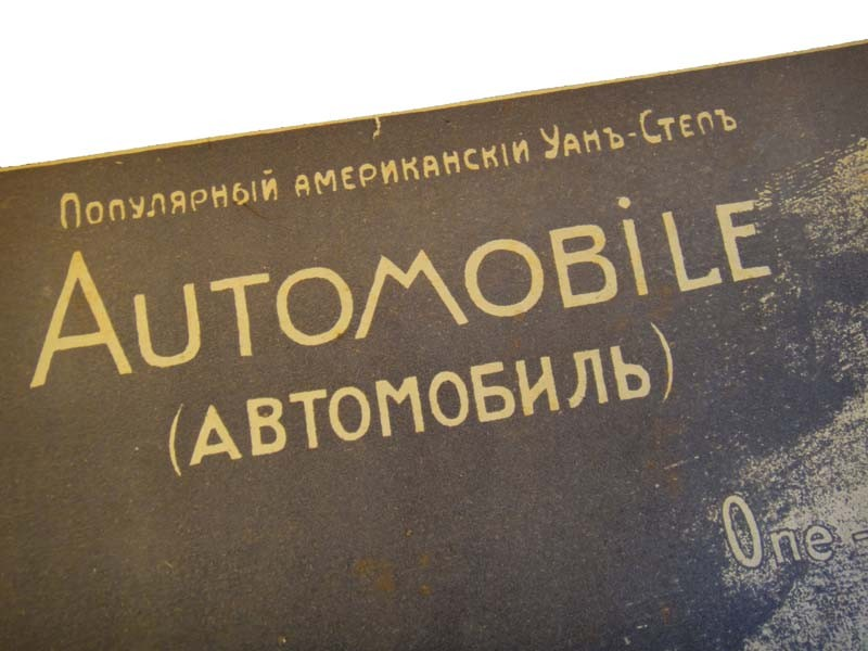 Automobile, ragtime by M. Abrahams