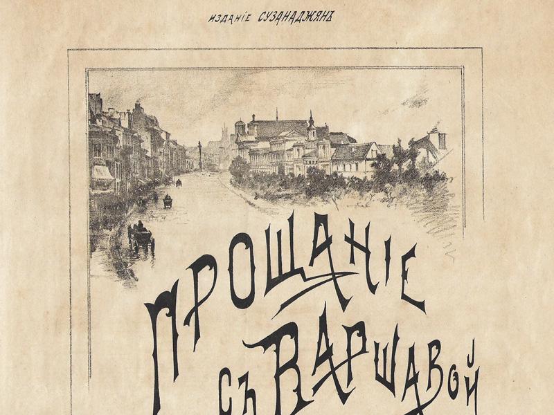 Варшава, старинный рисунок