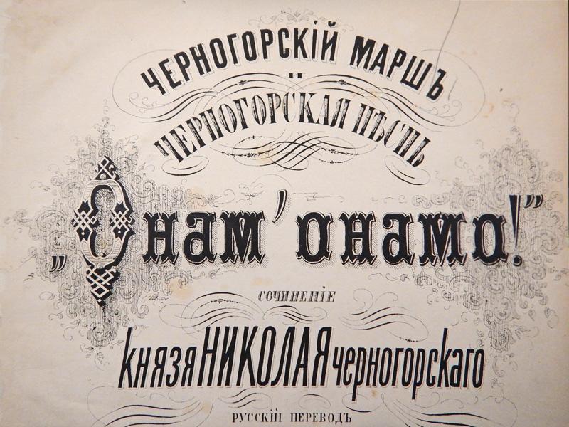 Черногорские марш и песнь