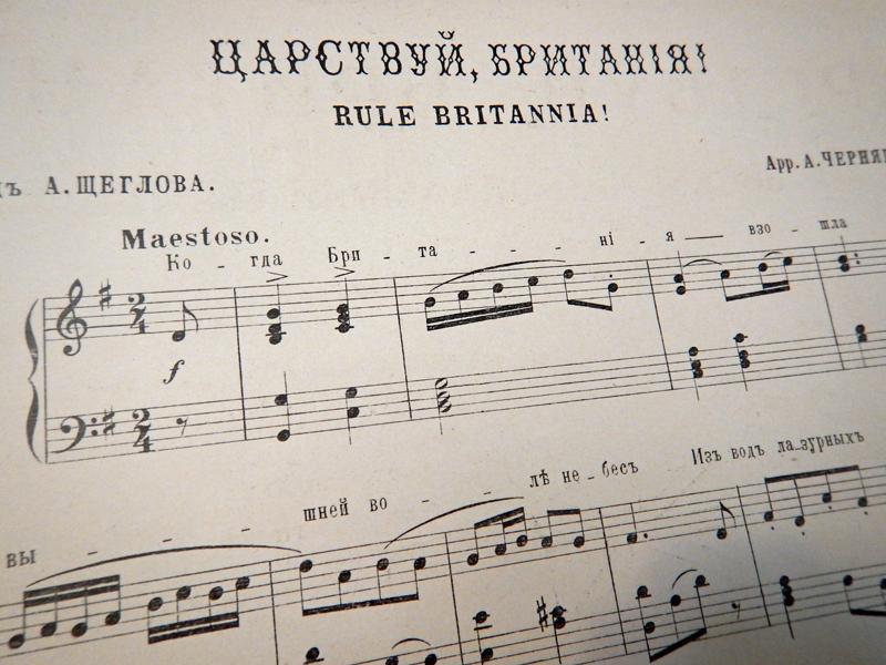«Царствуй, Британия!», старинный английский гимн