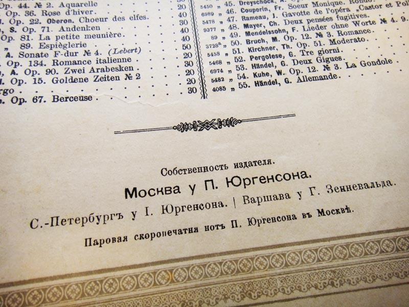 Юргенсон в Москве