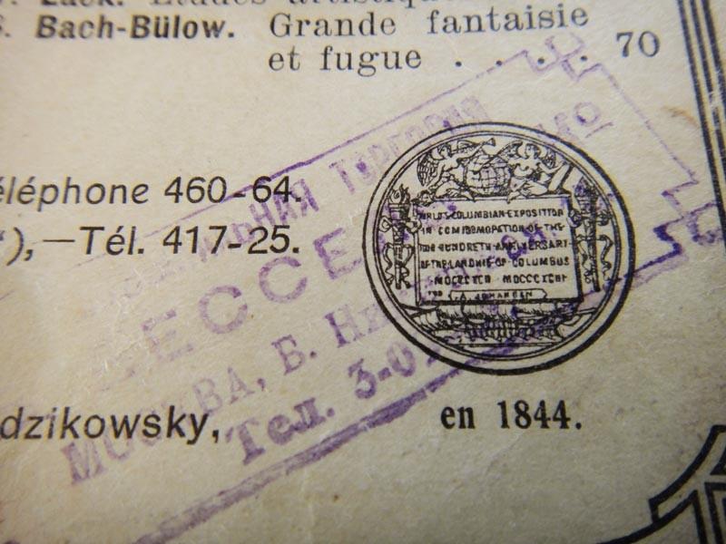 Медальон издательства, основанного в 1844 году. Печать музыкального магазина Бесселя в Москве