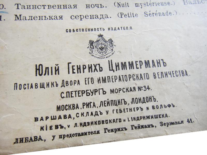 Юлий Генрих Циммерман, нотное издательство в Санкт-Петербурге