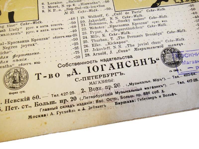 Нотное издательство А. Иогансен в С.-Петербурге