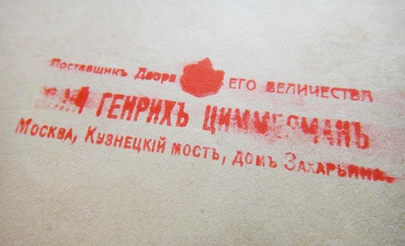 Штамп торгового дома Юлий Генрих Циммерман