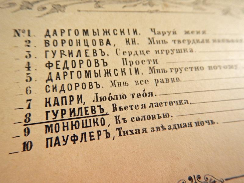 Список сочинений Nicolas de Wilm на русские темы