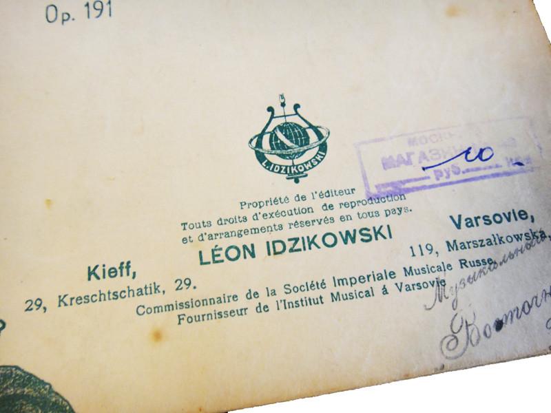 Нотное издательство Идзиковского в Киеве