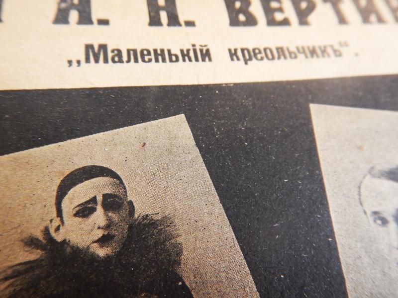 «Маленький креольчик» Вертинского, фрагмент нотной обложки