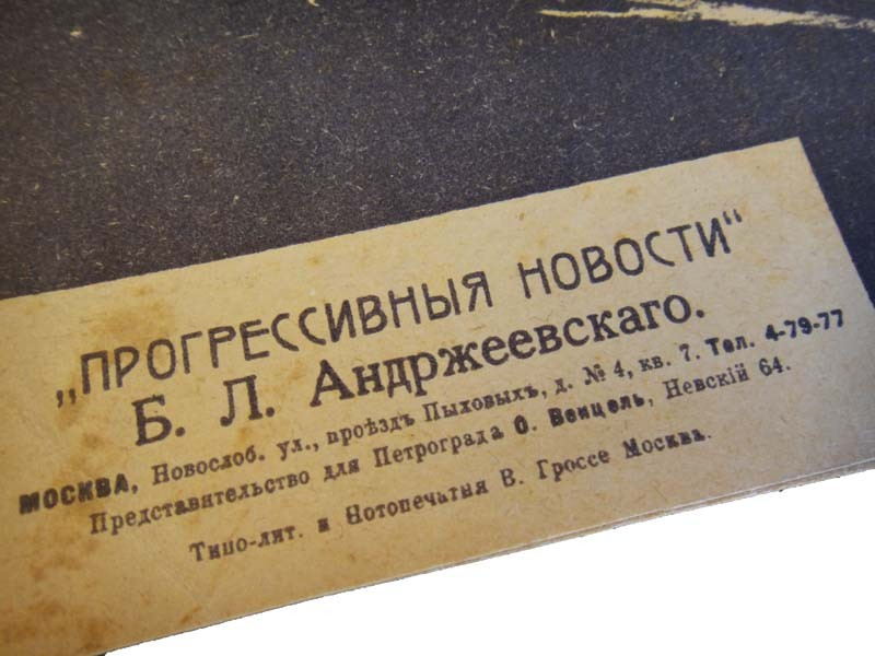 Нотный издатель Андржеевский