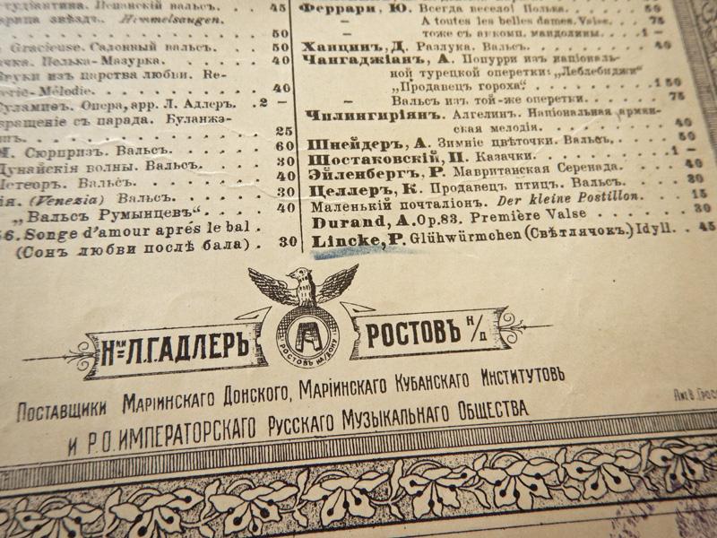 Нотное издательство «Наследники Л. Адлер», Ростов-на-Дону