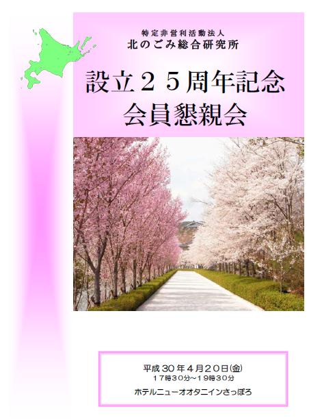設立25周年記念しおり(2018.4.20)
