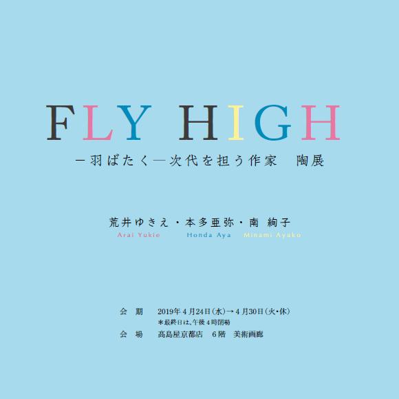 Yukie Arai 荒井ゆきえ 高島屋京都店 京都高島屋 京都タカシマヤ 美術画廊 FLY HIGH