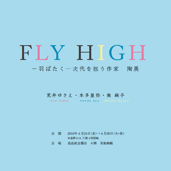 Yukie Arai FLY HIGH 京都高島屋