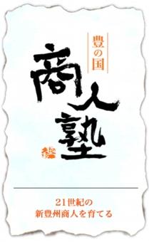 豊の国商人塾バナー