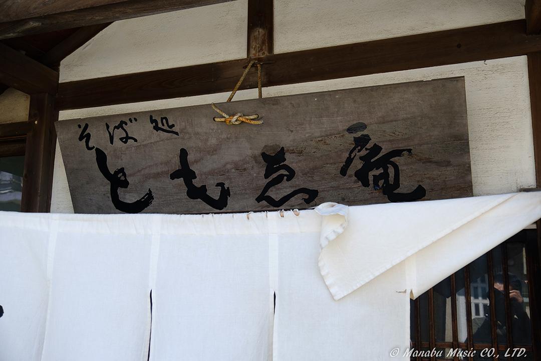 豊浜の名店「ともゑ庵」 X-T2 XF18-135mm