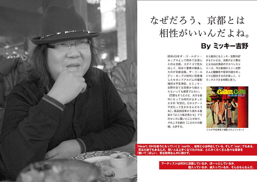 ゴダイゴ・ミッキー吉野さんが作曲・編曲した作品は数知れず。「君は薔薇より美しい」は今でも歌い継がれています。