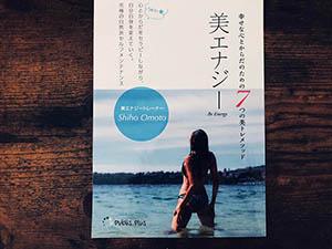 シドニー発!美エナジートレーナー・Shihoさんの本デザイン