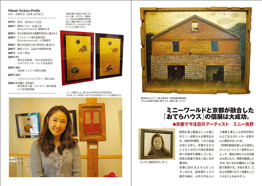 「時間の経過の美しさを追求したい」。奥様の吉野祥江さんは絵画への熱い想いを語ってくれました。美しくもまた、お茶目な一面も。