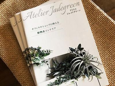 Atelier Jadegreen(アトリエ・ジェイドグリーン)様のカタログ(B6)をデザイン制作しました。