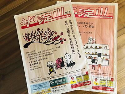 90,000部発行されてほぼ淀川区民の自宅に行き届いているとされる月刊「ザ・淀川」をご紹介したいです。